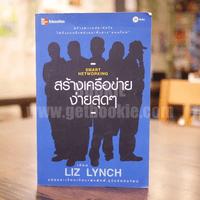 สร้างเครือข่ายง่ายสุดๆ - Liz Lynch