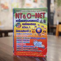 เตรียมสอบตลอดปี NT & O-NET ชั้นประถมศึกษาปีที่ 6 (ป.6)