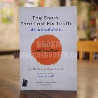 ปลาฉลามฟันหลอ The Shark That Lost His Teeth - บินหลา สันกาลาคีรี
