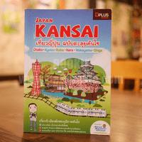 Japan Kansai เที่ยวญี่ปุ่น ฉบับตะลุยคันไซ