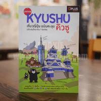 Japan Kyushu เที่ยวญี่ปุ่น ฉบับตะลุย คิวซู