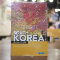 คู่มือนักเดินทาง เกาหลีใต้