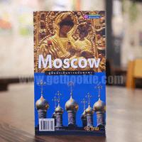 Moscow มอสโคว์