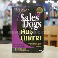 Sales Dogs พันธุ์นักขาย✦