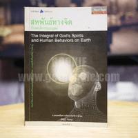 สหพันธ์ทางจิตกับพฤติกรรมมนุษย์ - ปริญญา ตันสกุล