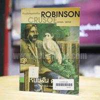 เรียนอังกฤษจากเรื่อง Robinson Crusoe