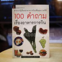 100 คำถาม เรื่องอาหารการกิน - วิมลรัตน์ วศินนิติวงศ์