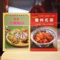 ตำราอาหาร ภาษาจีน 2 เล่ม