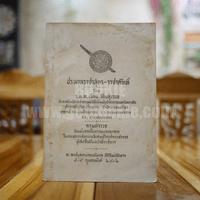 ประมวลราชาสูตร-ราชาศัพท์ - ร.ต.ท.เขียน รัตนสุวรรณ