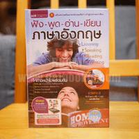 ฟัง-พูด-อ่าน-เขียน ภาษาอังกฤษ (มี CD)