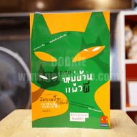 มิเกะเนะโกะ โฮล์มส์ : แมวสามสียอดนักสืบ ตอน หมู่บ้านแมวผี