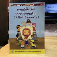 ความรู้เกี่ยวกับประชาคมอาเซียน