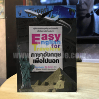 Easy English for Travelers ภาษาอังกฤษเพื่อไปนอก