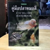คู่มือปลาหมอสี Cichlids Handbook - ปกรณ์ ชินไพศาล