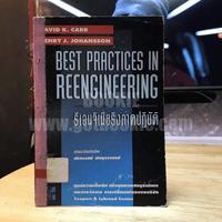 Best Practices In Reengineering รีเอนจิเนียริงภาคปฏิบัติ