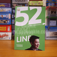 52 เทคนิคขายดีบน Line - สืบศักดิ์ ลิ่วลักษณ์✦