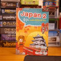 Japan 2 ญี่ปุ่น คนเดียวก็เที่ยวได้(อีก)