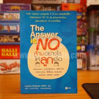 ห้ามอย่างไรให้ลูกเชื่อ The Answer is No
