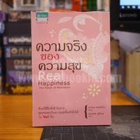 ควสามจริงของความสุข Real Happiness - ซารอน ซอลซ์เบิร์ก
