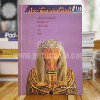 ประวัติศาสตร์ศิลป์ - นิพนธ์ ทวีกาญจน์