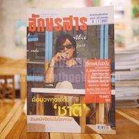 นิตยสารรายเดือน เอนเตอร์เทนฉบับ อักษรสาร ฉบับที่ 6 ปีที่ 1 สิงหาคม 2551