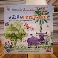 หนังสือจากปลายนิ้ว - สุเทพ กิตติสุนทร / กุลวรา ชูพงศ์ไพโรจน์