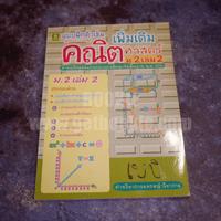 ติวเข้มคณิตศาสตร์เพิ่มเติม ม.2 เล่ม 2