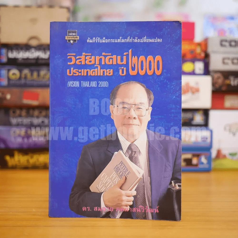 วิสัยทัศน์ประเทศไทย ปี 2000 - ดร. สมชาย ภคภาสน์วิวัฒน์