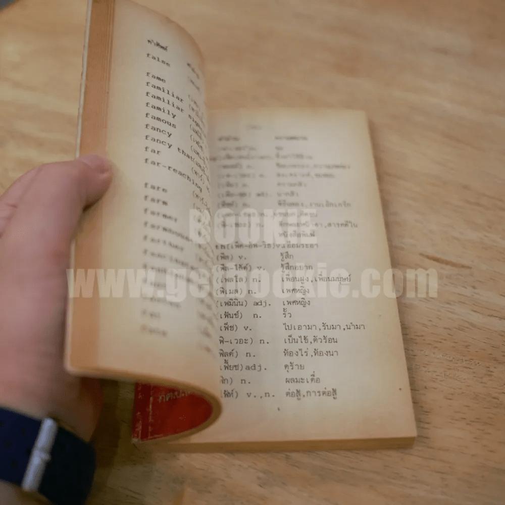 พจนานุกรมศัพท์อังกฤษ ม.4-5-6 - อ.ทณุ เตียวรัตนกุล