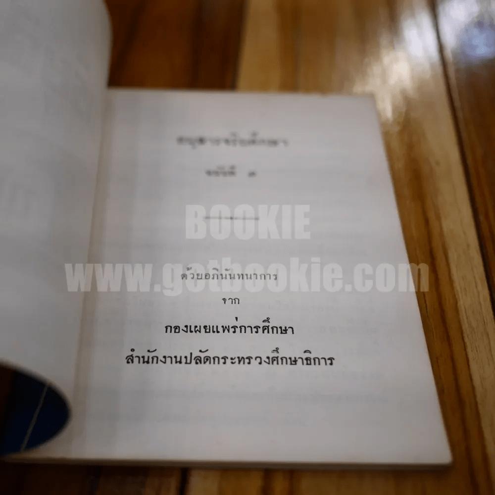 อนุสาร จริยศึกษา ฉบับที่ 1