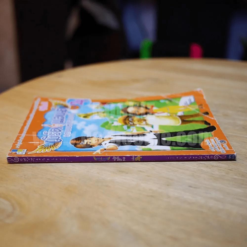 เบิร์ด & แลนด์ แดนมหัศจรรย์ ซีซั่น 2 เล่ม 4
