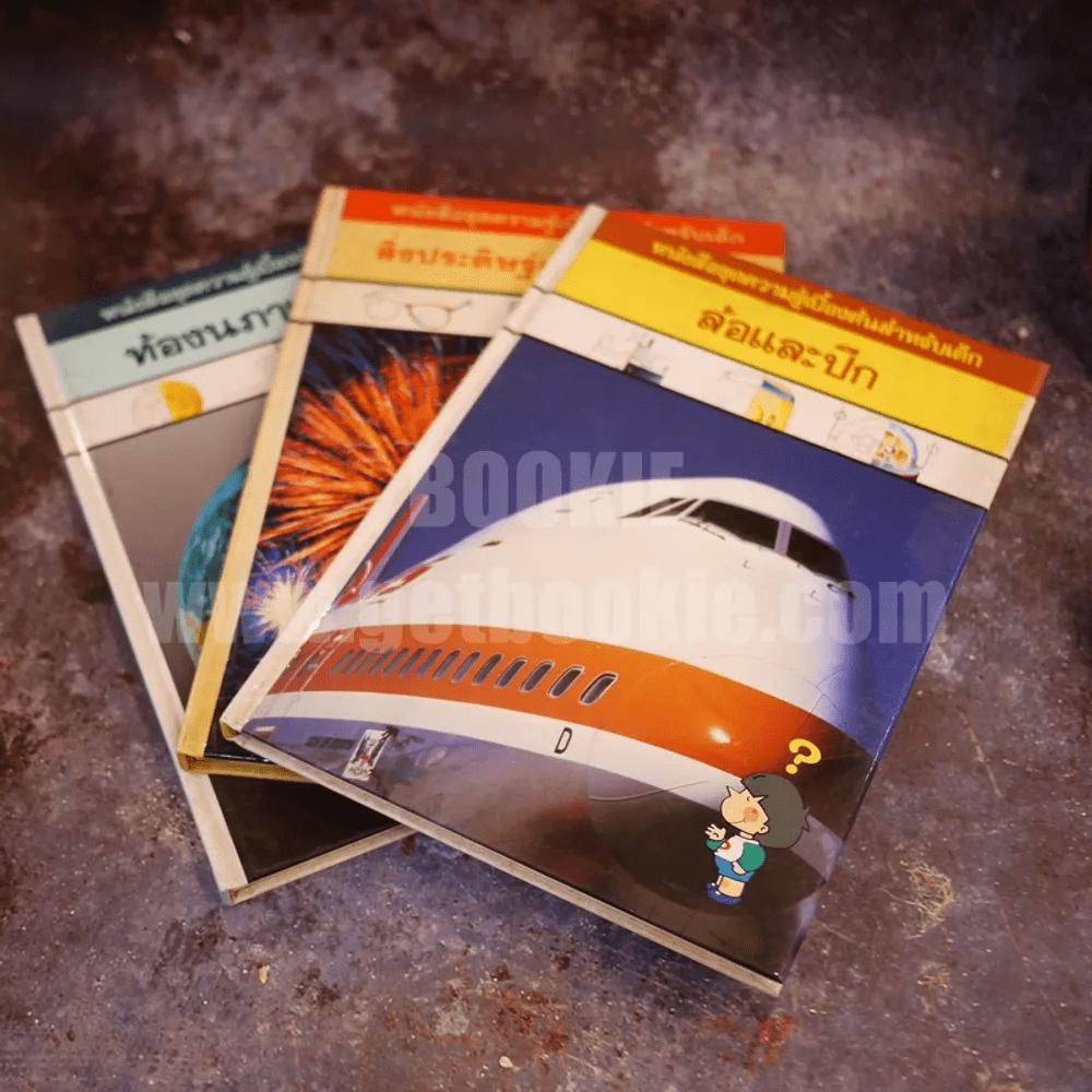 หนังสือชุดความรู้เบื้องต้นสำหรับเด็ก 3 เล่ม
