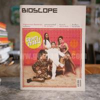 Bioscope ฉบับที่ 92 ก.ค.2552 ฉบับตลกคาเฟ่