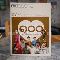 Bioscope ฉบับที่ 100 มี.ค.2553 100 หนังไทยแห่งศตวรรษ
