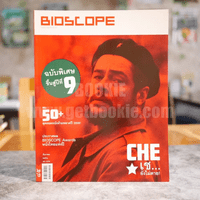 Bioscope ฉบับที่ 85 ธ.ค.2551 Che เช ยังไม่ตาย