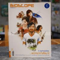 Bioscope ฉบับที่ 76 มี.ค.2551 5 คนทำหนังอิสระ