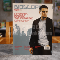 Bioscope ฉบับที่ 59 ต.ค.2549 The Departed