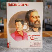 Bioscope ฉบับที่ 82 ก.ย.2551 Burn After Reading และ 12 หนังปีน้ที่เราอยากดู