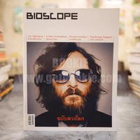Bioscope ฉบับที่ 108 พ.ย.2553 ฉบับลวงโลก