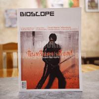 Bioscope ฉบับที่ 106 ก.ย.2553 อินทรีแดง เดือด