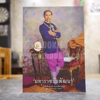 มหาราชนักพัฒนา หนังสือที่ระลึกงาน ปิยมหาราชนุสรณ์ 23 ต.ค.2559