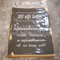 อนุสรณ์ในงานฌาปนกิจศพ นางเน้ย โปษยานนท์ พ.ศ.2503