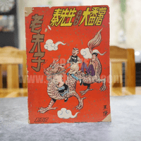 หนังสือการ์ตูนภาษาจีน
