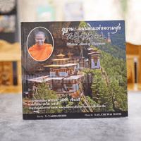 ภูฏาน: แผ่นดินแห่งความสุข