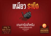 เหมียวระเบิด Exploding Kittens บอร์ดเกมแปลไทย