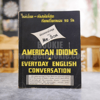The American Idioms And Everyday English Conversation เรียนด้วยตนเอง