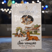เรื่องทองแดง The Story of Tongdaeng ฉบับการ์ตูน ภาพสี