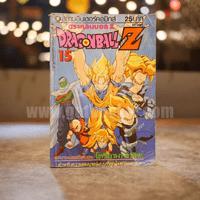 Dragonball Z เล่ม 15