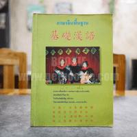 ภาษาจีนพื้นฐาน
