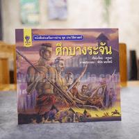 หนังสือส่งเสริมการอ่าน ชุด ประวัติศาสตร์ ศึกบางระจัน